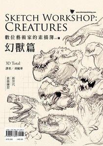 數位藝術家的素描簿 vol. 2:幻獸篇