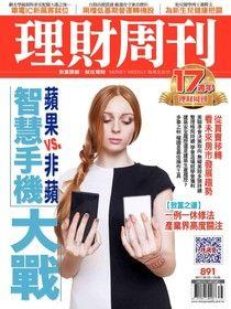 理財周刊 第891期 2017/09/22