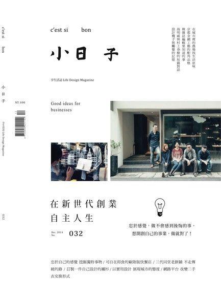 小日子享生活誌 12月號/2014 第32期
