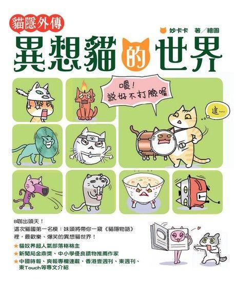 貓隱外傳:異想貓的世界