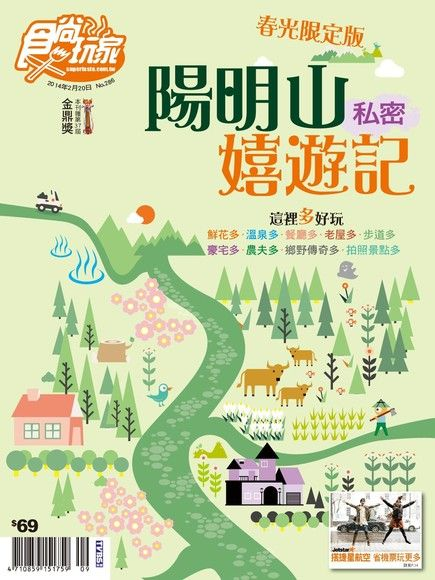 食尚玩家雙周刊 第286期 2014/02/20