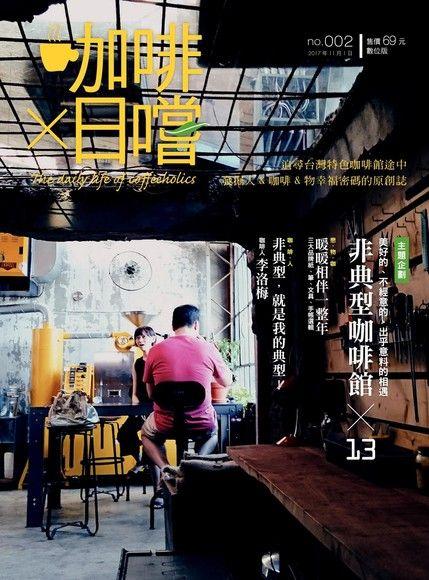 咖啡×日嚐【002期】非典型咖啡館
