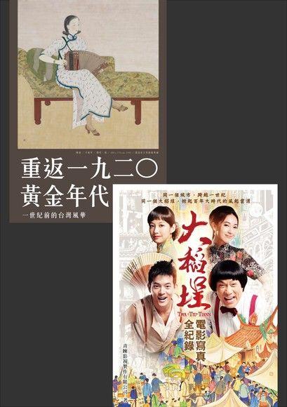 大稻埕:電影寫真全記錄【正式版】