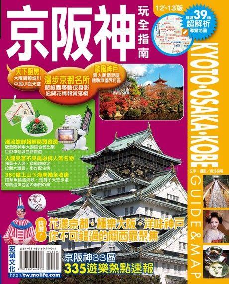 京阪神玩全指南(12'-13'版)