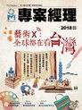 專案經理雜誌雙月刊 繁體版 04月號/2018 第38期
