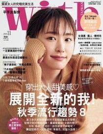 with與妳國際中文版 11月號/2018 第175期
