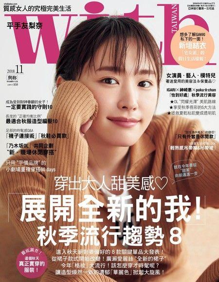 with與妳國際中文版 11月號/2018 第174期
