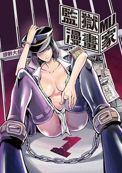 監獄漫畫家 (1)