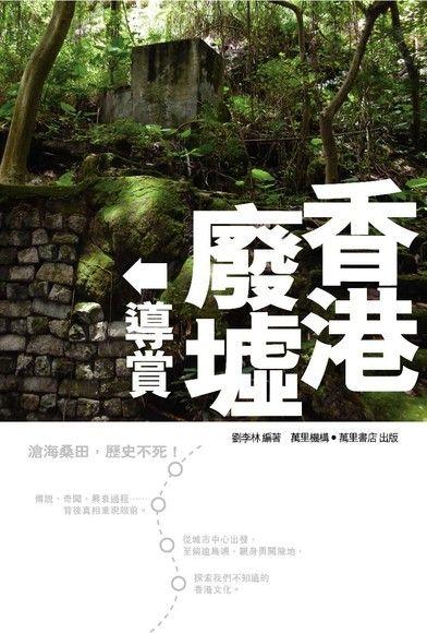 香港廢墟(第二版)