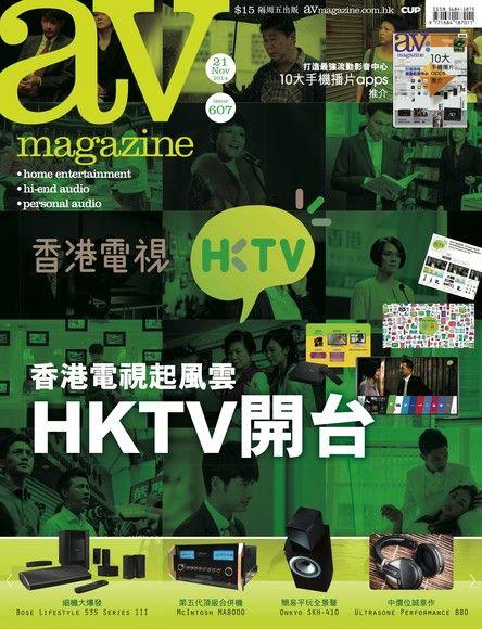 AV magazine雙周刊 607期 2014/11/21