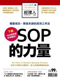 經理人特刊:SOP的力量