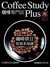 咖啡×日嚐【增刊號】