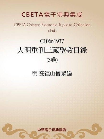 大明重刊三藏聖教目錄