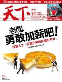 天下雜誌 第539期 2014/01/08