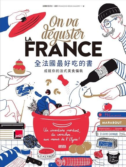 全法國最好吃的書