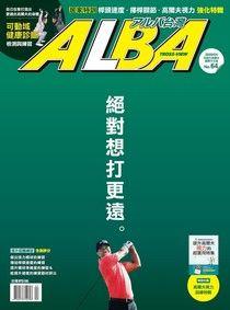 ALBA阿路巴高爾夫 國際中文版 04月號/2020 第64期