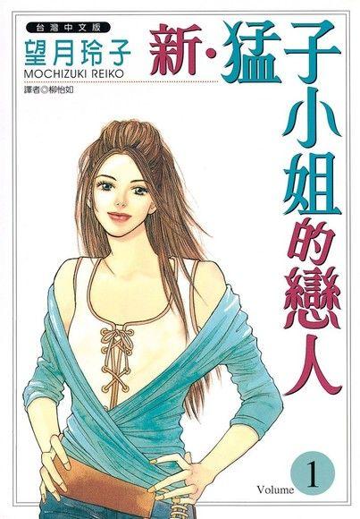 新.猛子小姐的戀人(1)