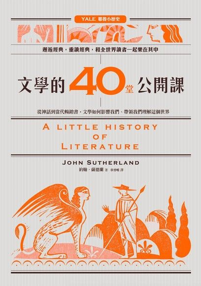 文學的40堂公開課:從神話到當代暢銷書,文學如何影響我們、帶領我們理解這個世界