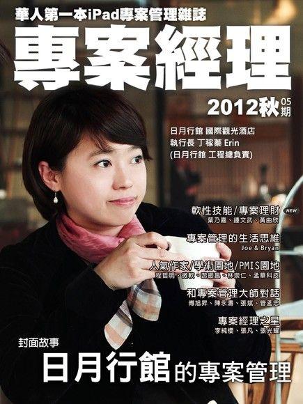 專案經理雜誌_繁體版 07月號/2012 第5期