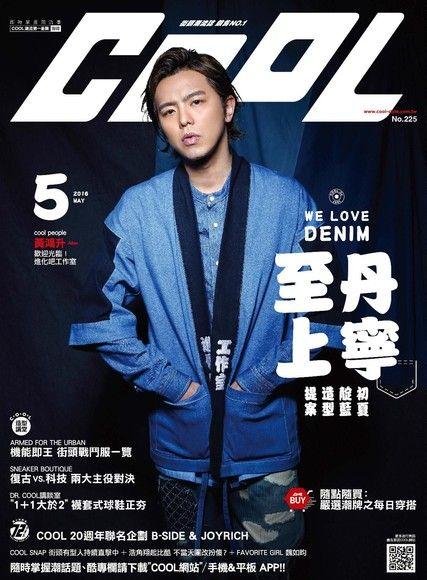 COOL流行酷報 05月號/2016 第225期