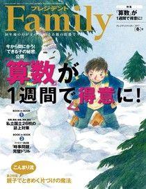 PRESIDENT Family 2017年冬季號 【日文版】