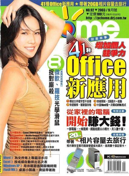 PC home 電腦家庭 09月號/2003 第092期