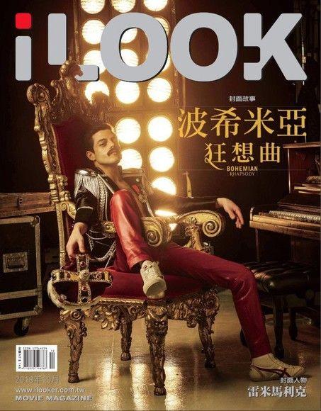 iLOOK電影雜誌 10月號/2018