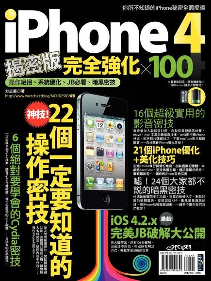 iPhone 4揭密版完全強化x100(平裝)