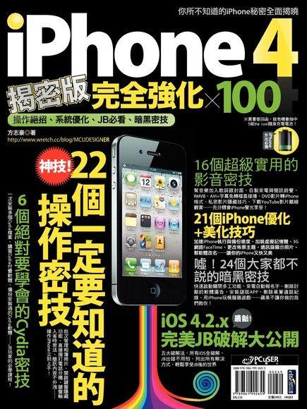 iPhone 4揭密版完全強化 × 100