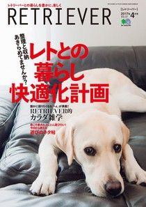 RETRIEVER 2017年04月號 Vol.87 【日文版】