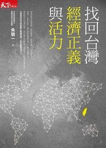 找回台灣經濟正義與活力