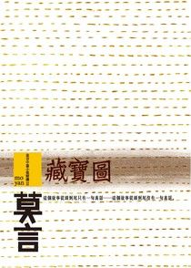 藏寶圖:莫言中篇小說精選2
