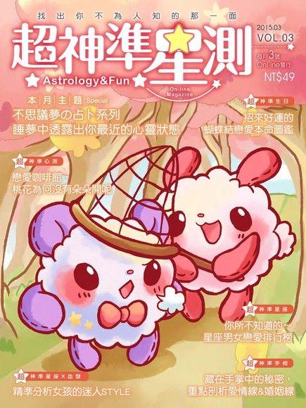 超神準星測誌 03月號/2015 第3期