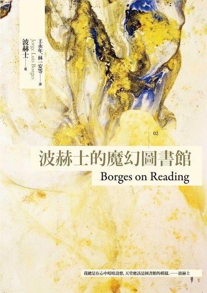 波赫士的魔幻圖書館 【臺灣商務70週年典藏紀念版】