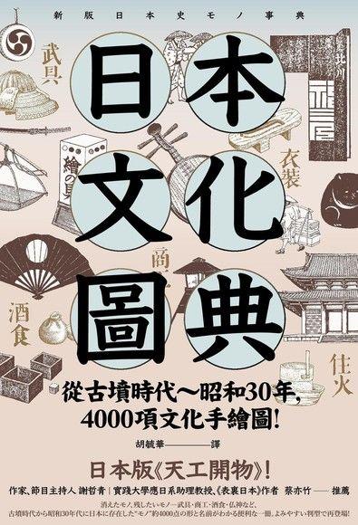 日本文化圖典