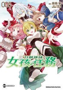Sword Art Online刀劍神域 女孩任務 (5)(漫畫)