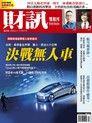 財訊雙週刊 第472期 2015/03/12
