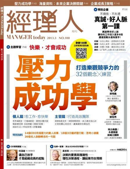 經理人月刊 03月號/2013 第100期