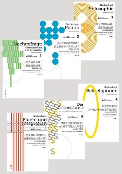 向下扎根!德國教育的公民思辨課 (6冊套書)