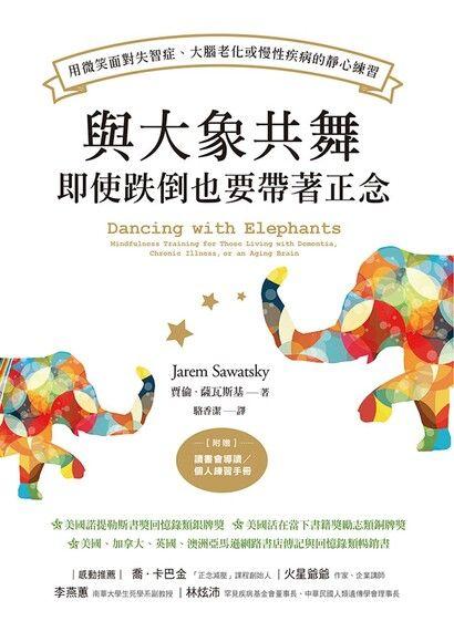 與大象共舞,即使跌倒也要帶著正念:用微笑面對失智症、大腦老化或慢性疾病的靜心練習