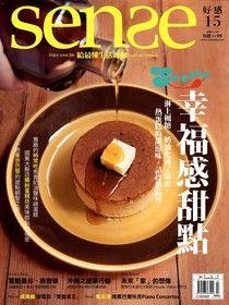 Sense好感 04月號/2013 第15期