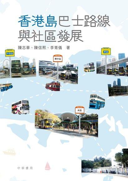 香港島巴士路線與社區發展