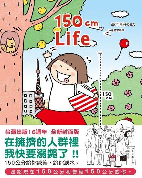 150cm Life(台灣出版16周年 全新封面板)