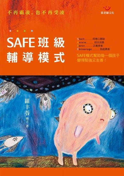 SAFE班級輔導模式