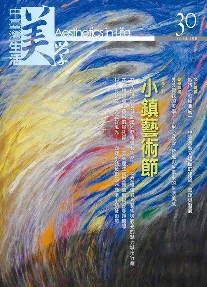 中臺灣生活美學雙月刊 NO.30