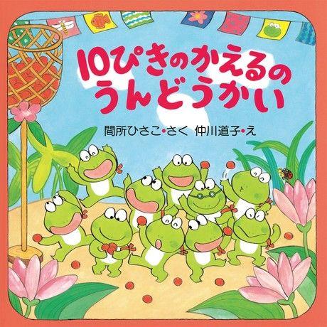 10隻青蛙的運動會