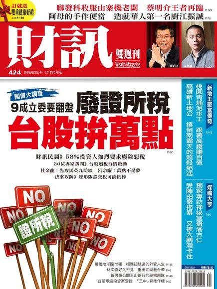 財訊雙週刊 424期 2013/05/09