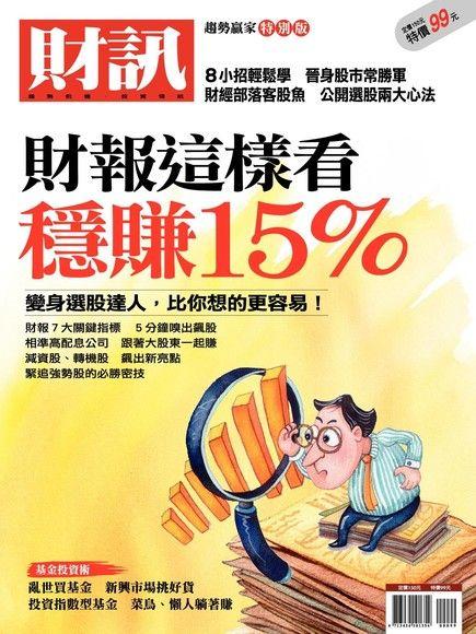 財訊雙週刊 趨勢贏家特別版:財報這樣看穩賺15%