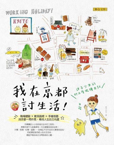 我在京都討生活:迷子少女的打工度假繪日記