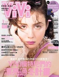 ViVi唯妳時尚國際中文版 03月號/2018 第144期